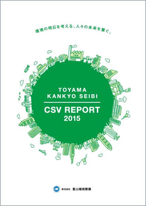 CSR・CSVレポート2015