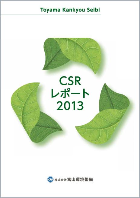 CSR・CSVレポート2013