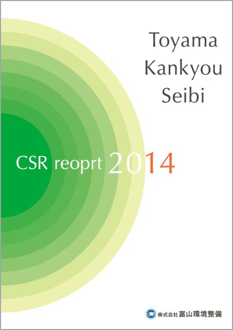 CSR・CSVレポート2014