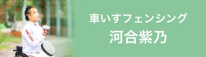 車いすフェンシング 河合紫乃